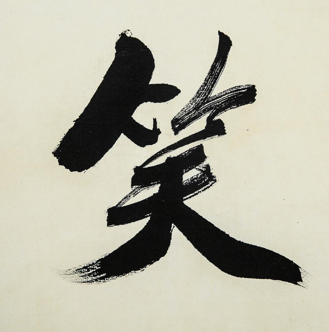 A Chinese Scrolling Calligraphy Attribute to Wu Hufan - 4