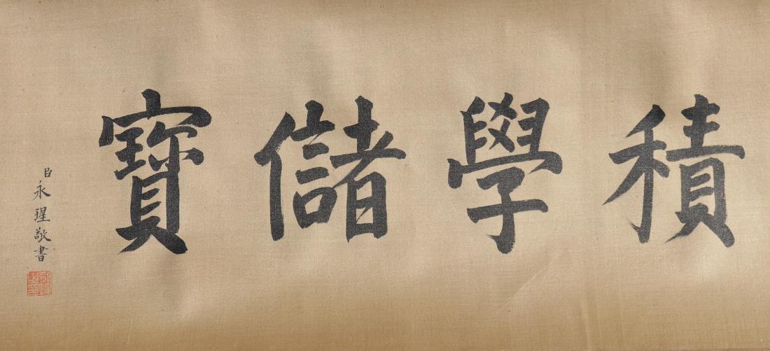 A Chinese Handscroll Calligraphy Attribute to Mi Nangon - 3