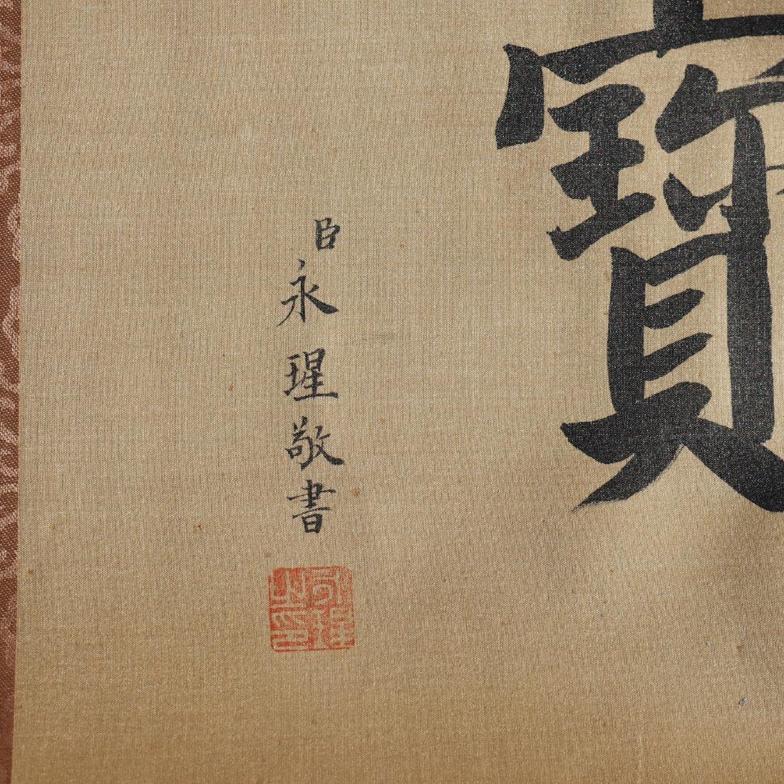 A Chinese Handscroll Calligraphy Attribute to Mi Nangon - 4