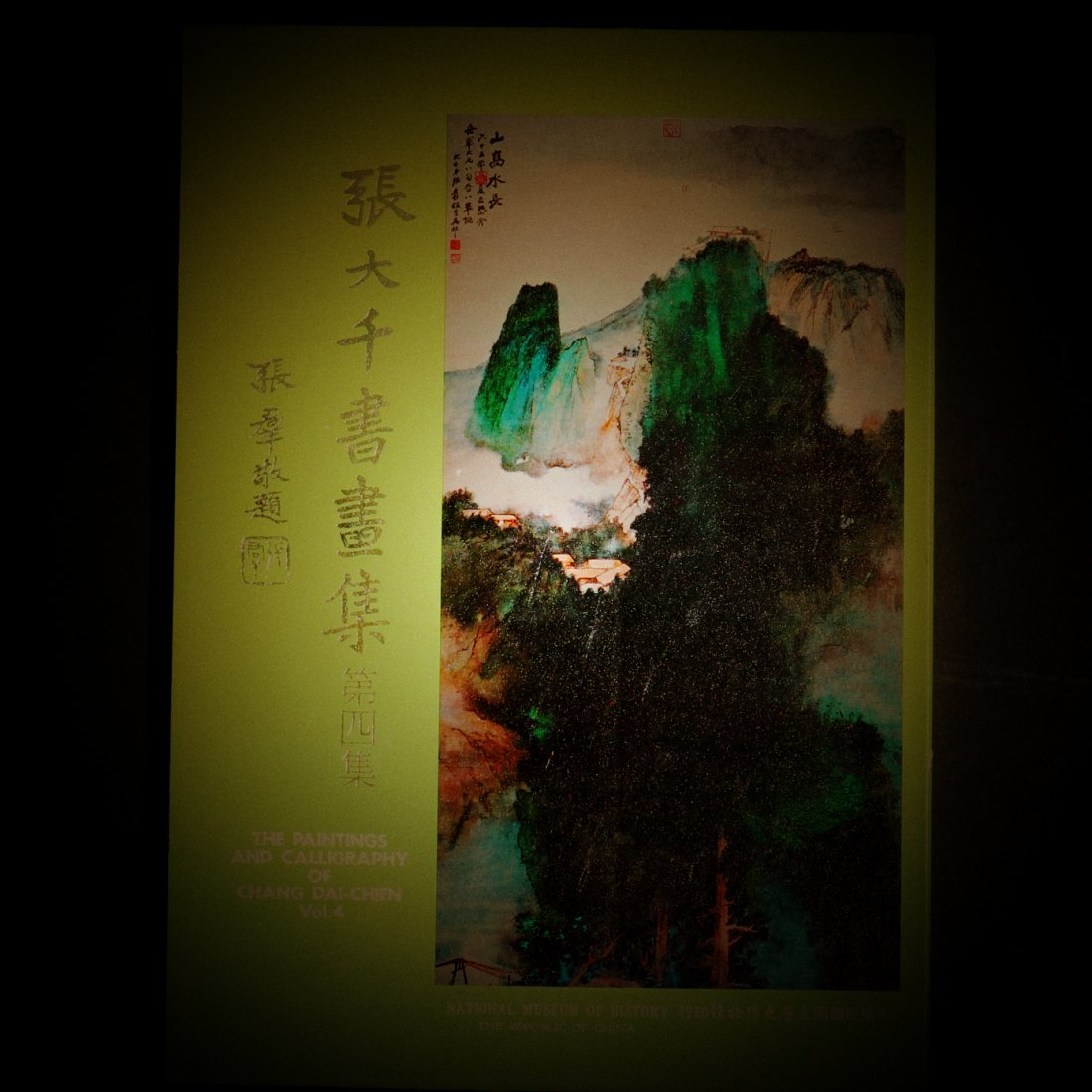 The Paintings and Calligraphy of Chang Dai-Chien Vol.4