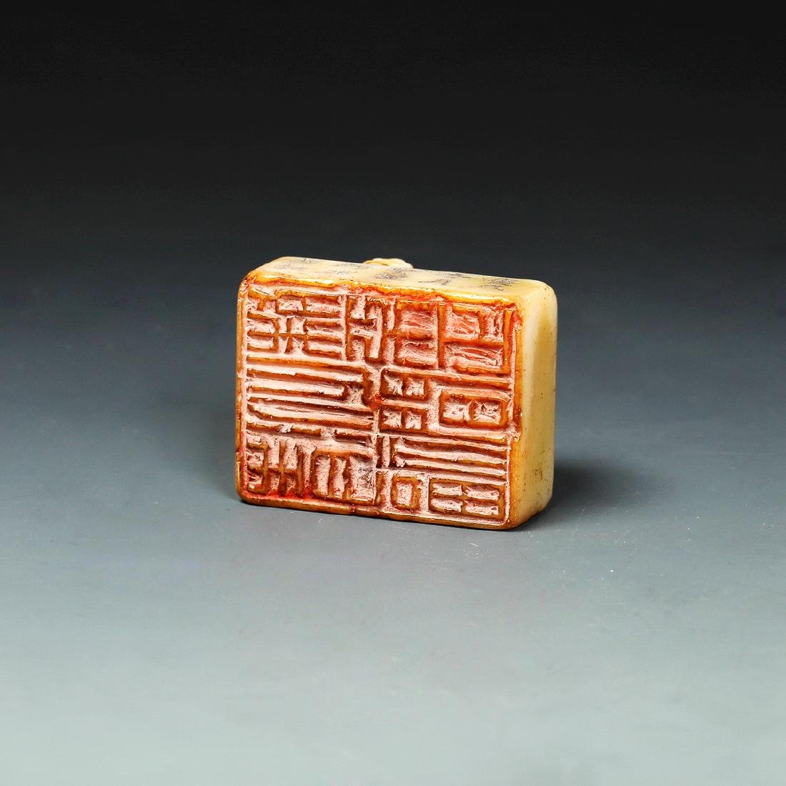 Vintage Chinese Hand-Carved Shoushan Stone Seal - 5