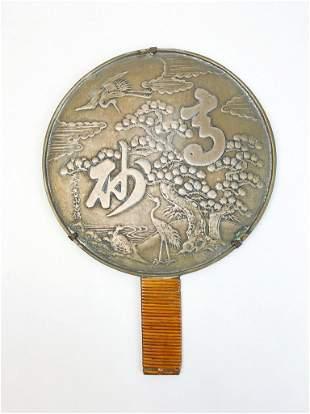 Japanese Bronze Hand Mirror (Late Meiji Period)