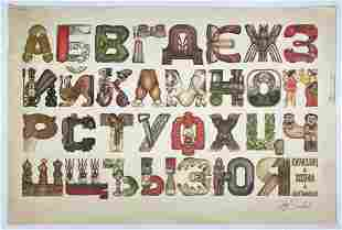 Jozef Sumichrast Signed Poster Alphabet 1979
