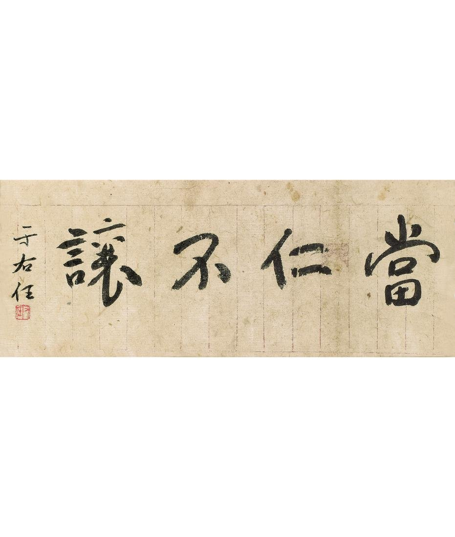 Yu You-Ren (1879-1964) Calligraphy