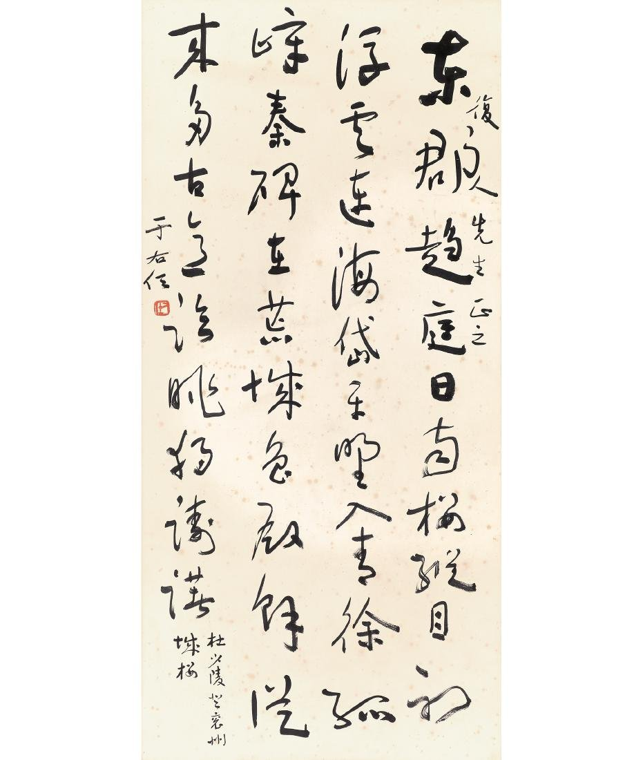 Yu You-Ren (1879-1964) Calligraphy in Cursive