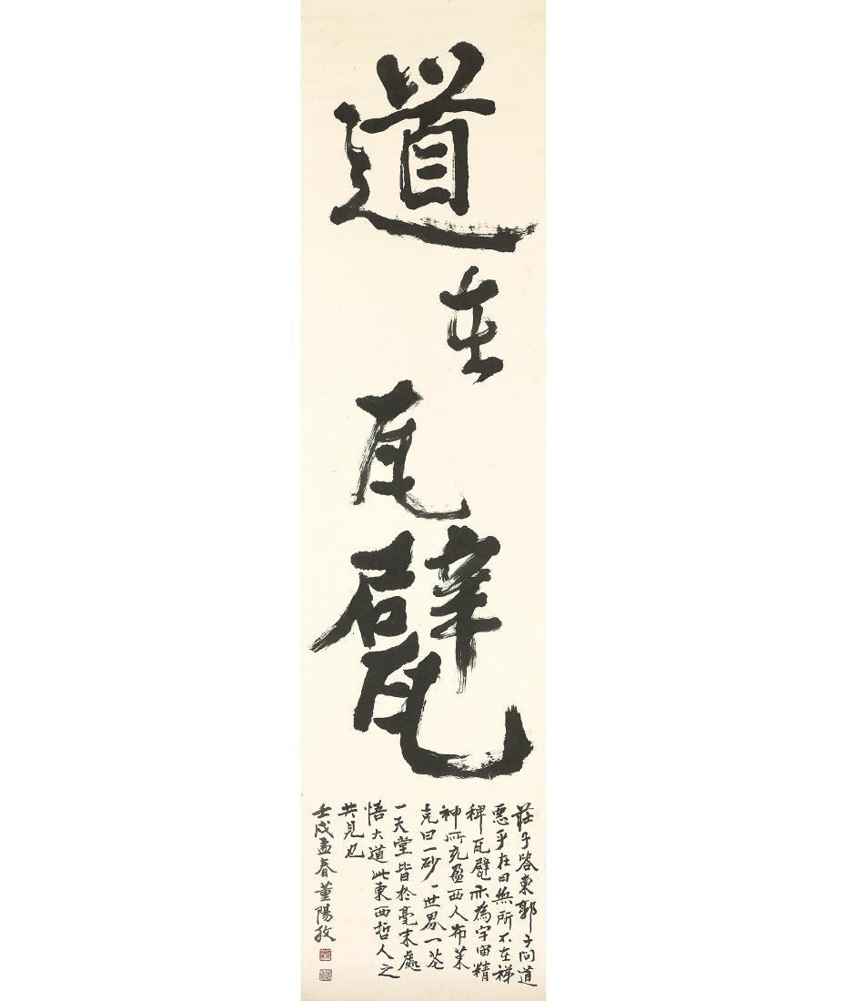 Tong Yang-tze (Dong Yang-Zi, B.1942) Calligraphy