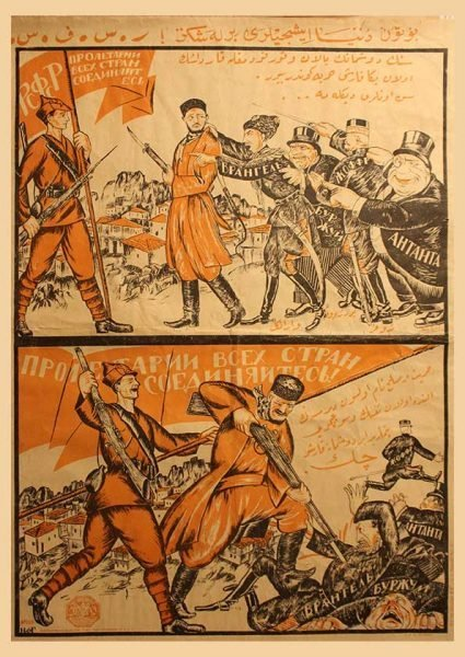 Anonymous Artist. Workers Of All Countries - Unite!1920