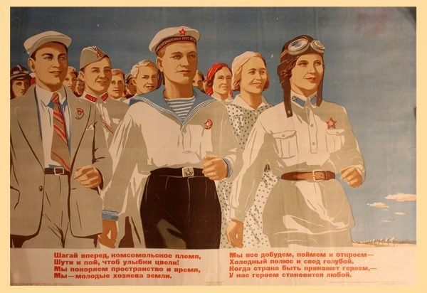 Melnikov, E.  Step Forward, The Komsomol Tribe, 1938