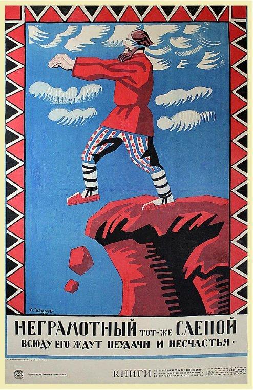 RADAKOV, A. THE ILLITERATE IS THE SAME BLIND, 1920