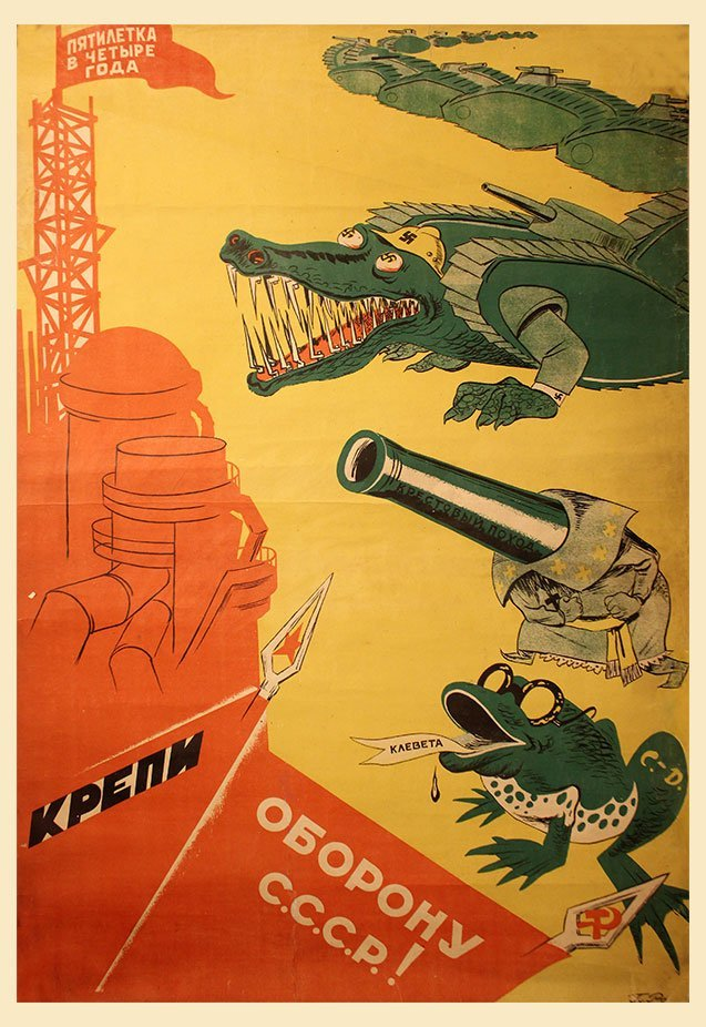 """ROZE, G """"STRENGTHEN THE DEFENSE OF USSR!"""", 1930"""