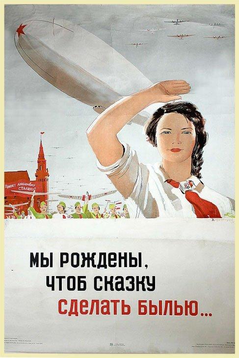 KARACHENTSOV, P. WE WERE BORN TO MAKE A FAIRY TALE 1937