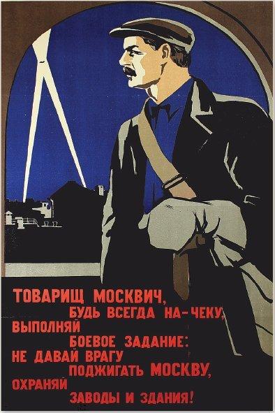 VATOLINA, N., AND DENISOV, N. ALWAYS BE ALERT.., 1941