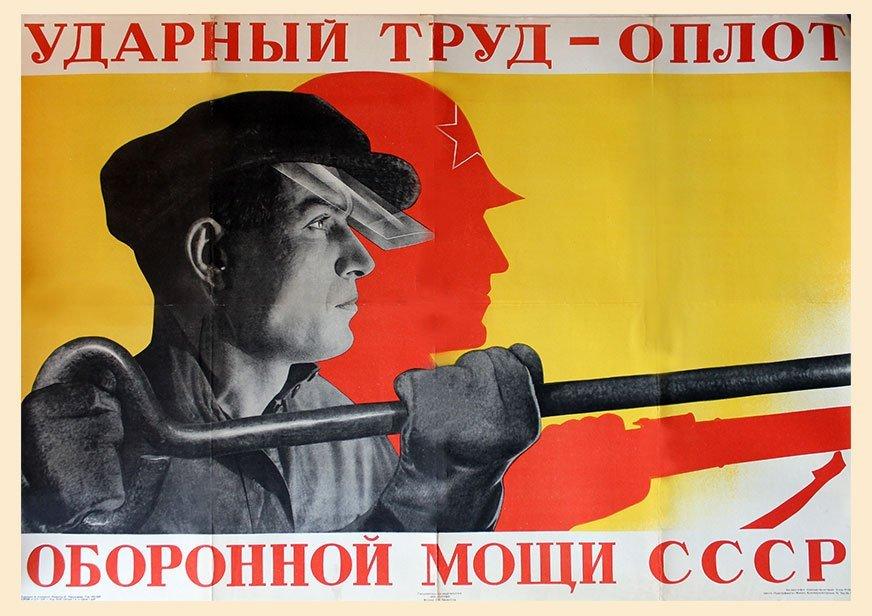 KORETSKY, V. POWER OF THE USSR, 1941