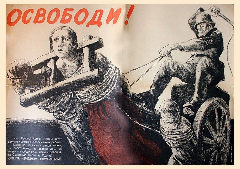KUKRYNIKSY. FREE US! 1942