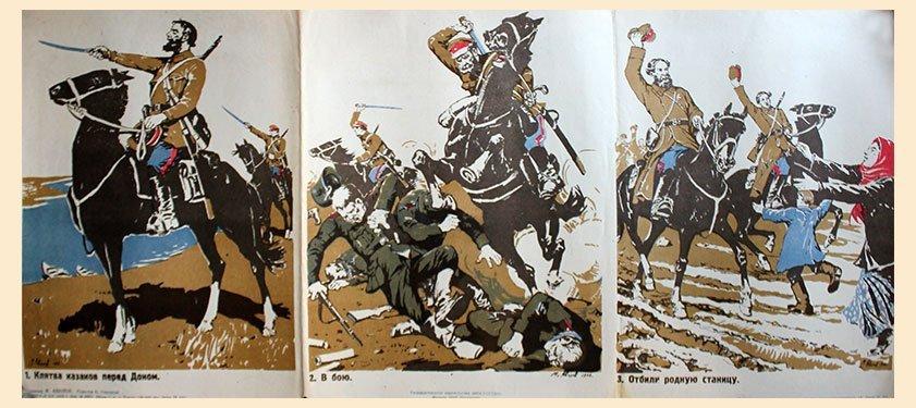 AVILOV M. THE COSSACKS, 1942
