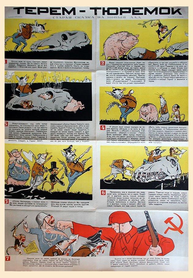 KUKRYNIKSY. TEREM – TEREMOK, 1942