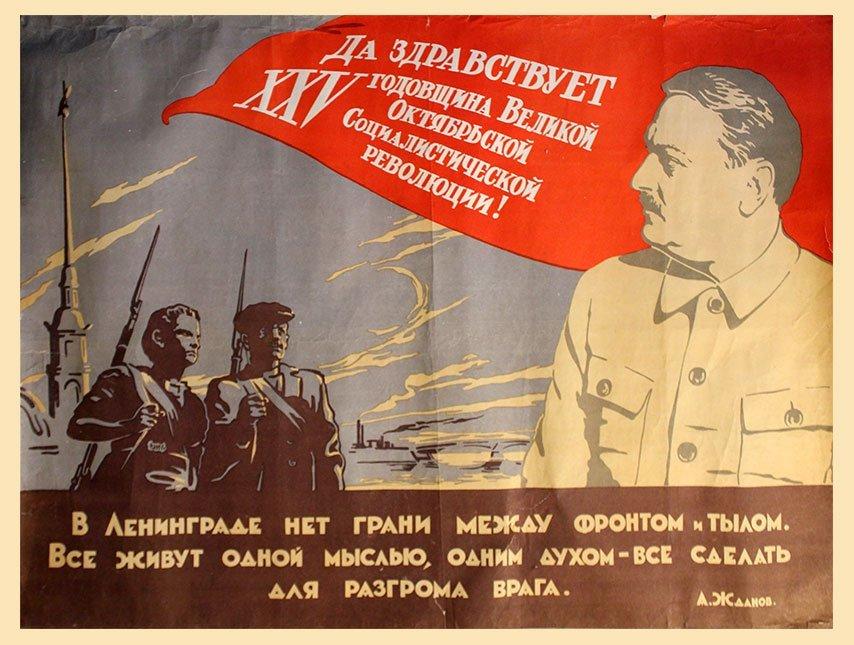 GORDON, M. AND EFIMOV, B. OCTOBER REVOLUTION, 1942