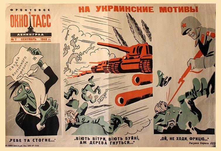 LEO, B. ON THE UKRAINIAN MOTIVES. 1943
