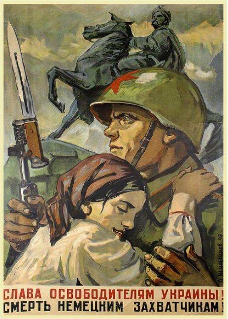 SHMARINOV, D. GLORY TO THE LIBERATORS OF UKRAINE! 1943