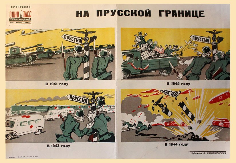 MAGNUSHEVSKY, P. ON THE PRUSSIAN BORDER, 1944