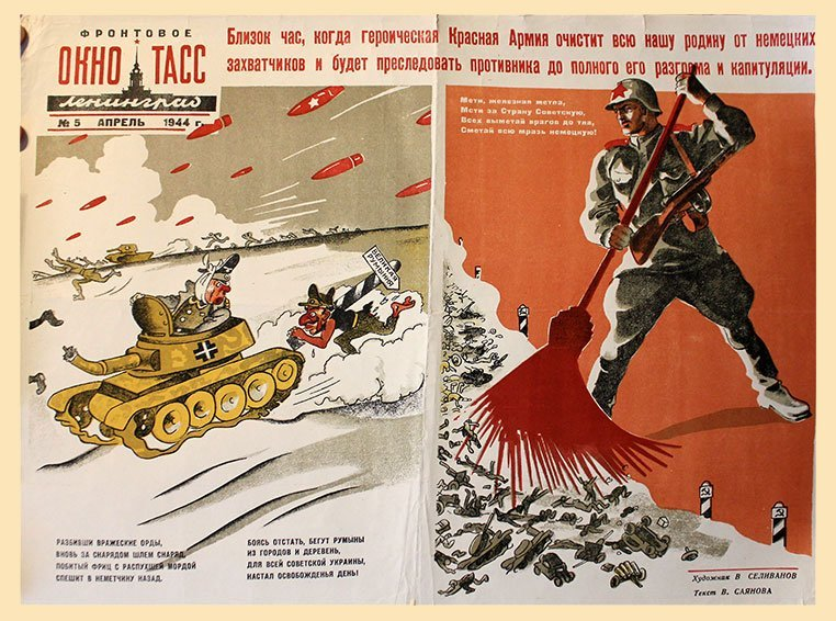 SELIVANOV, V. RED ARMY WILL CLEAR THE HOMELAND, 1944