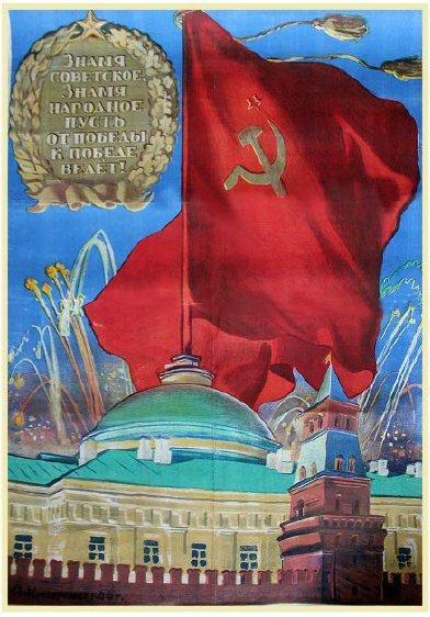KOKOREKIN, A. FLAG OF THE SOVIETS, 1945