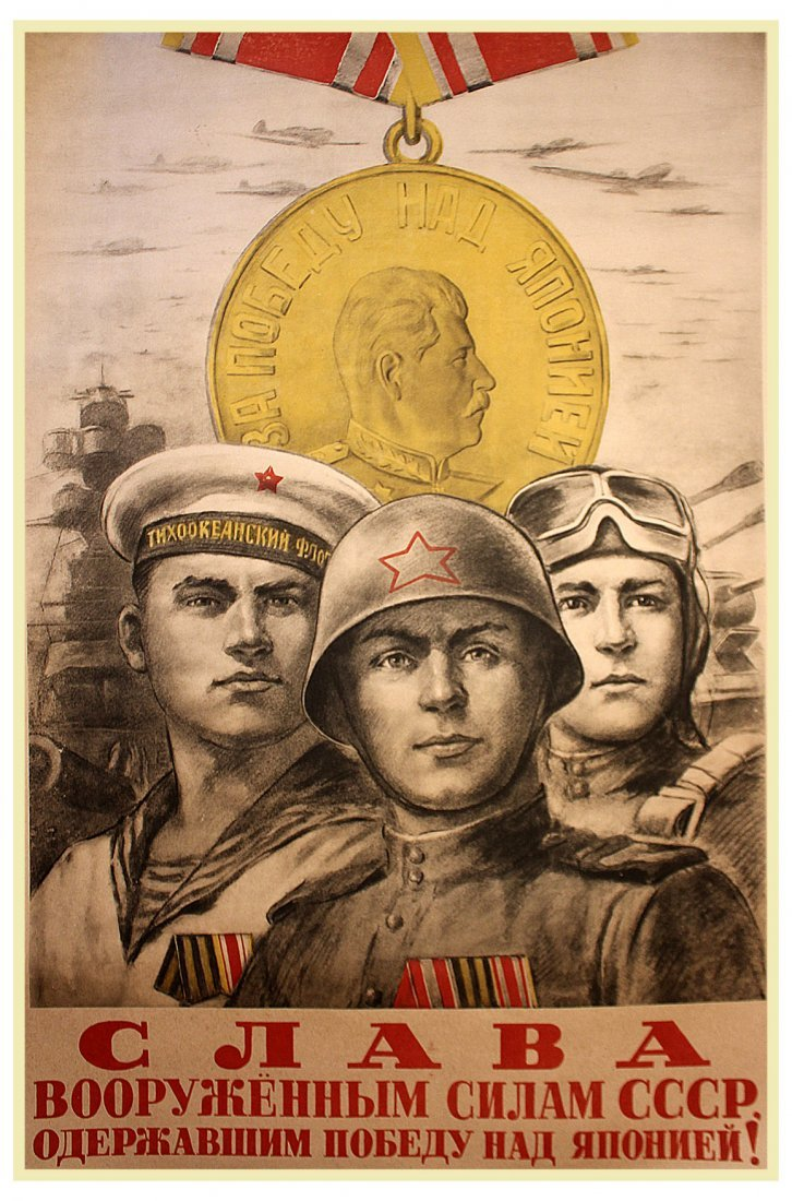 SOLOVIEV, M. GLORY TO THE ARMED FORCES OF THE USSS 1947