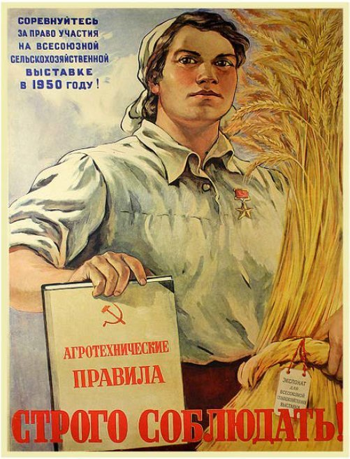 SOLOVIEV, M. AGRICULTURAL PRACTICES, 1949