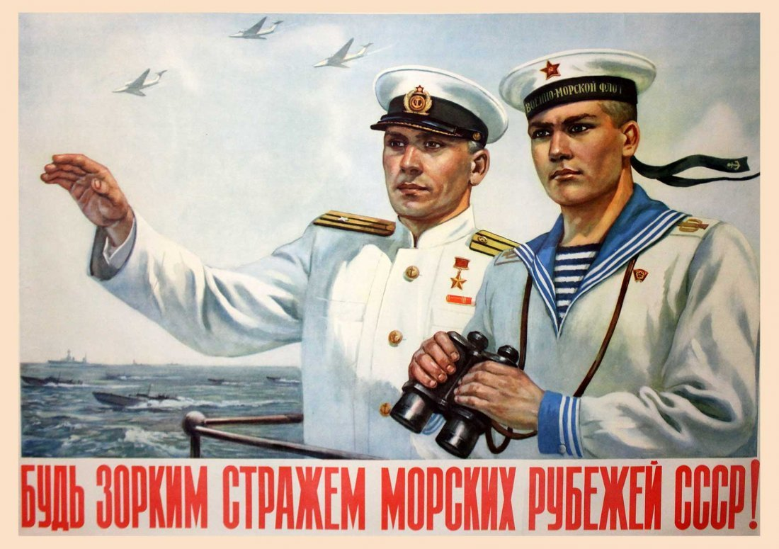 SOLOVIEV, M. BE A KEEN GUARD, 1950