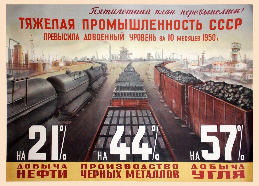 KUZGINOV, K. HEAVY INDUSTRY OF THE USSR, 1950