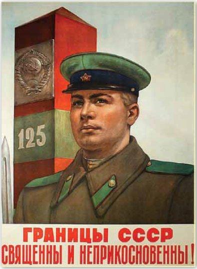 SOLOVIEV, M. THE USSR'S BORDERS, 1951