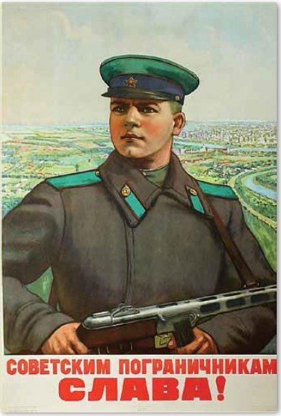 SOLOVIEV, M. GLORY TO SOVIET BORDER GUARDS!, 1951