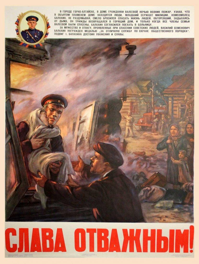 SOLOVIEV, M. GLORY TO THE BRAVE! 1955