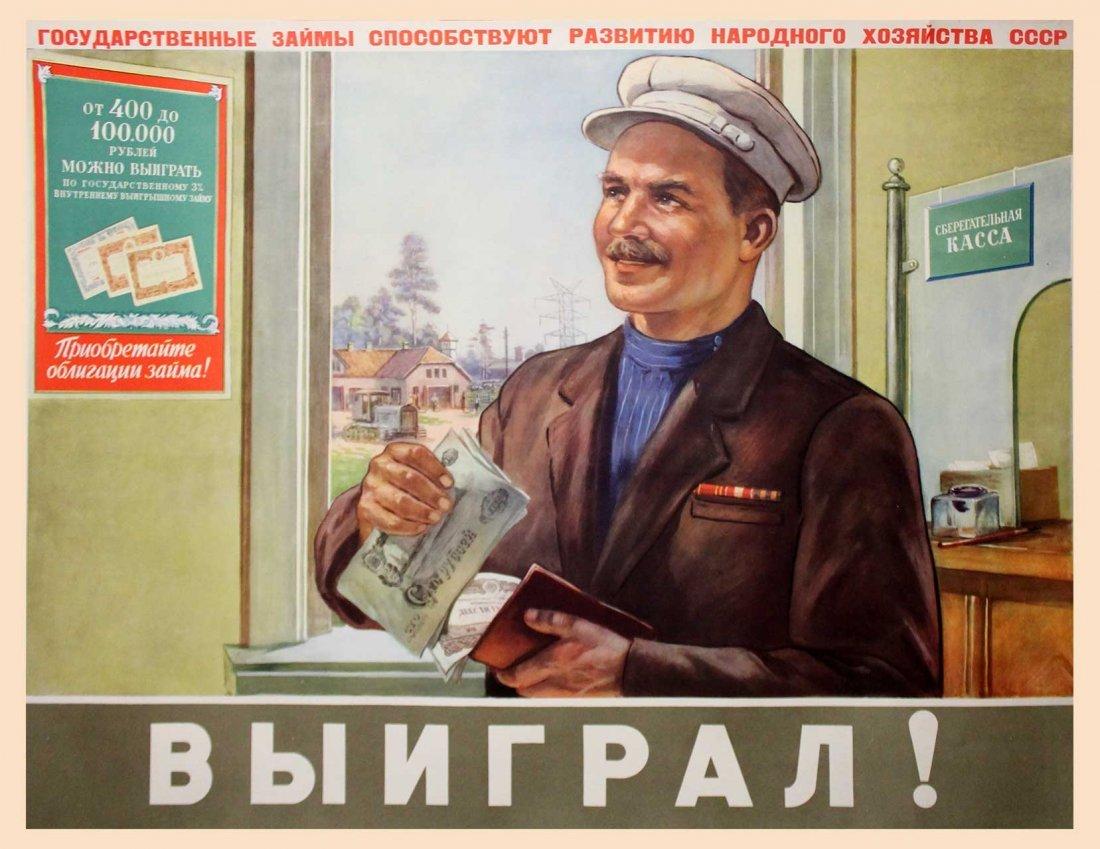 SOLOVIEV, M. WON! 1955