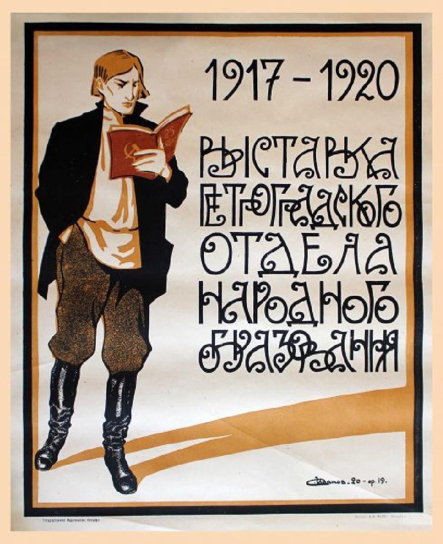 IVANOV, S.  Exhibition 1920