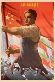 KORETSKY, V. For the peace! 1951