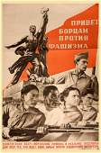 KORETSKY, V. Greetings to the fighters against fascism!