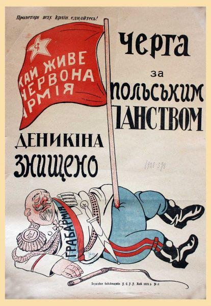 ANONYMOUS ARTIST. Let the Red Army live! 1920