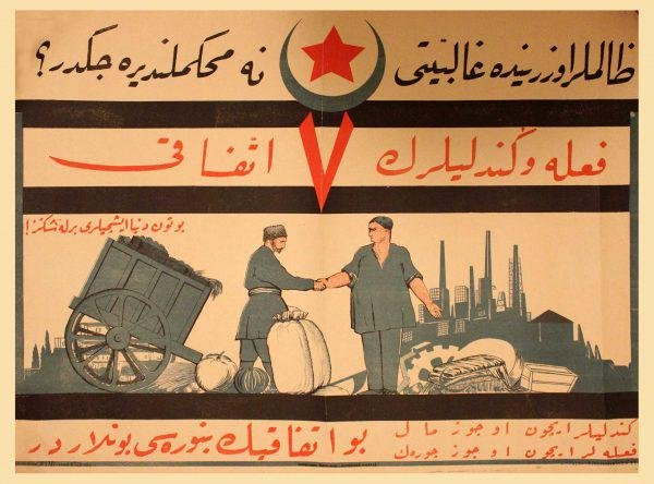 ANONYMOUS ARTIST. Civil war poster, c 1927