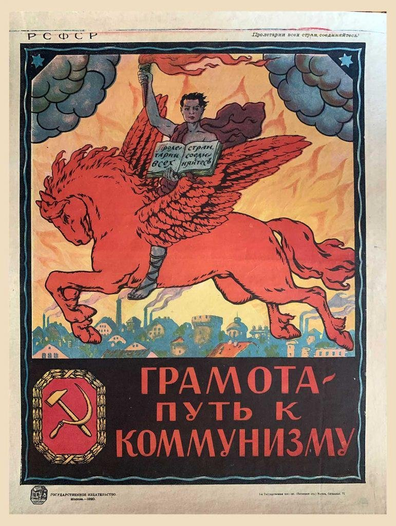 ANONYMOUS ARTIST Literacy - the way to communism, 1920