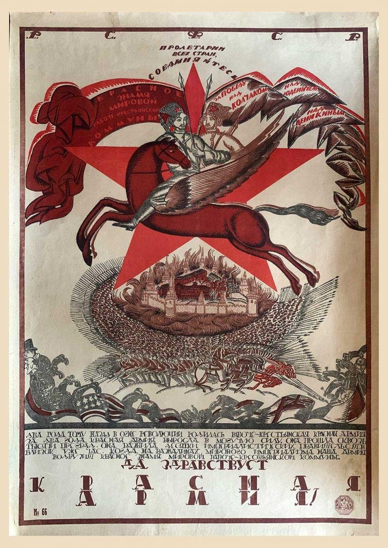 Fidman V. Long live the Red Army! 1920