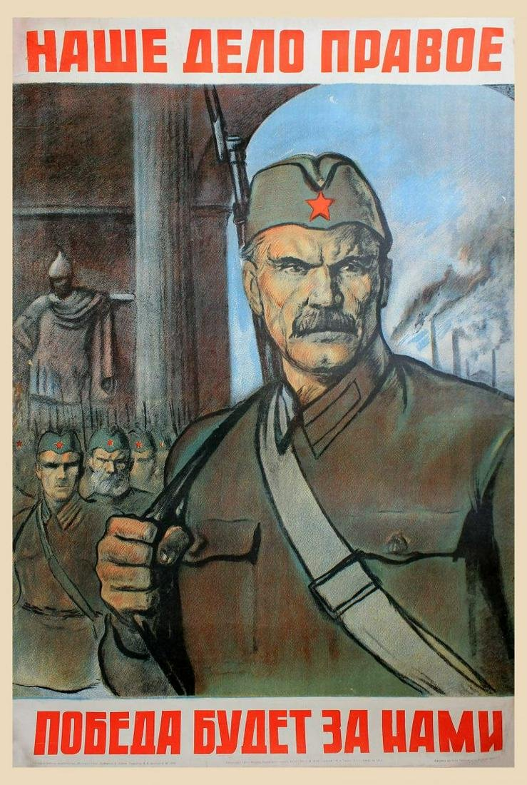 Serov V. Our cause is just. Victory will be ours. 1941