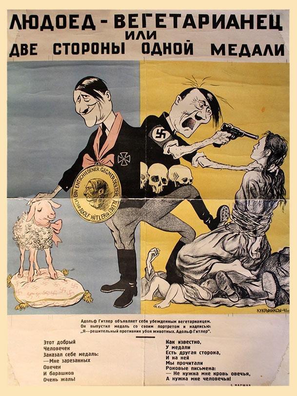 KUKRYNIKSY A cannibal.. 1941