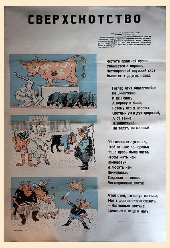 KUKRYNIKSY. Super bestiality, 1941