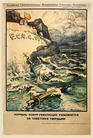 APSIT, A. Soviet solidness.1918