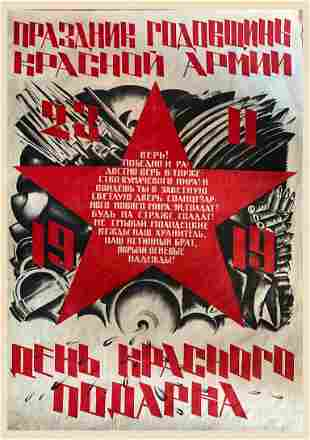 ANONYMOUS ARTIST Red Army anniversary celebration, 1919