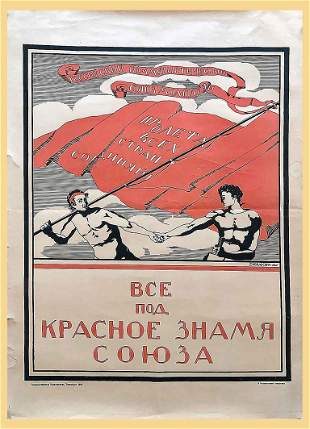 Lubarski S. All under the red banner of the union, 1920