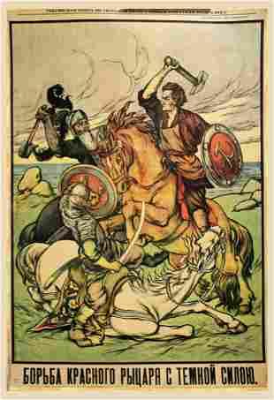 Zvorykin B. The struggle of the Red Knight, 1919