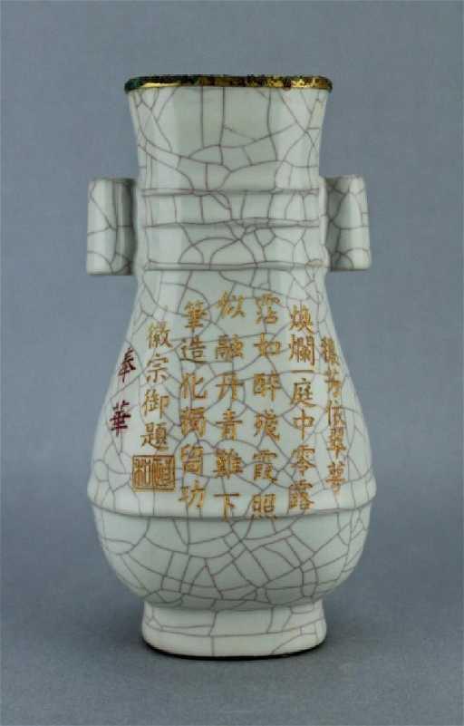 Song Geyao Porcelain Crackle Vase