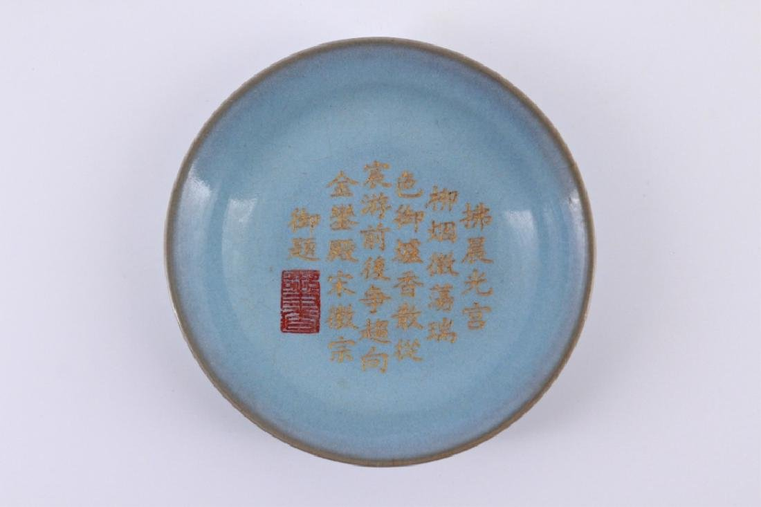 Song Ru Yao Porcelain Poem Plate